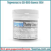 Термопаста GD-900 банка 150 грамм серая, 4.8W/m-K