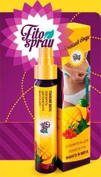🔥✅ Фито Спрей для похудения Fito Spray Ultra Slim с ягодами годжи, зеленым кофе и L-карнитином