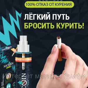 🔥✅ Спрей против курения Anti Nikotin Nano