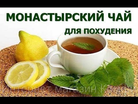 🔥✅ Монастырский чай для похудения (оригинал)