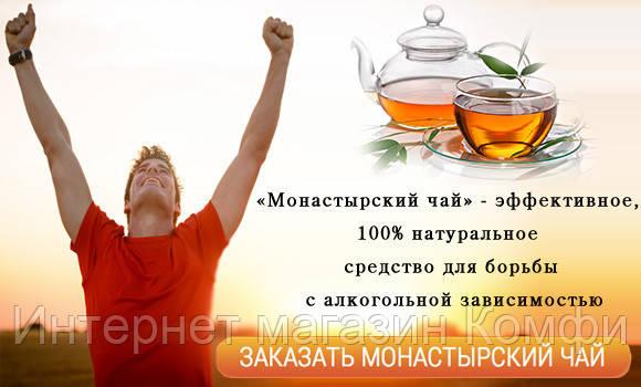 🔥✅ Монастырский чай от ( против ) алкогольной зависимости