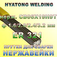 Пруток присадочный нержавеющий ER321