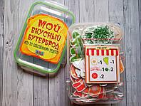 "Развивающая игра на липучках ""Мой бутерброд"", фото 1"