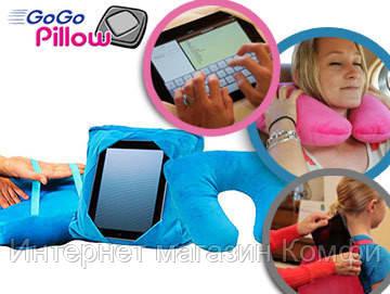 🔥✅ Подушка для планшета Gogo Pillow 3 в 1 универсальная чехол + подголовник + подушка