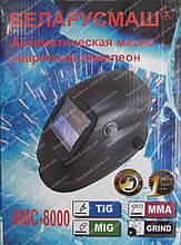 Зварювальна маска Беларусмаш АМС-8000 (3 регулятора)