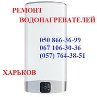 Ремонт бойлера, обслуживание водонагревателя, установка, чистка. Харьков