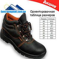 Ботинки рабочие EURO-ART-COMFORT SB