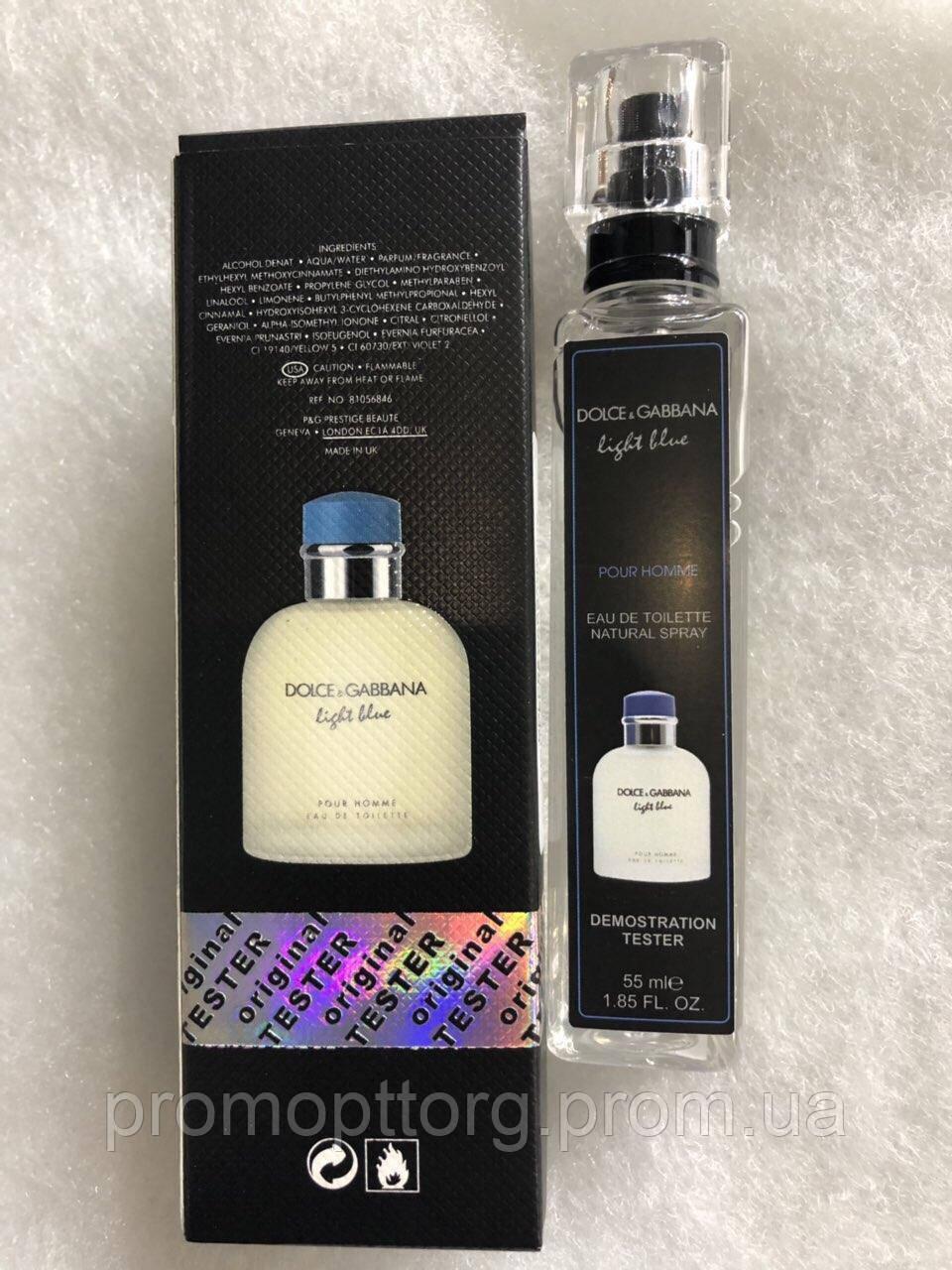 Парфюм мужской Light Blue Dolce Gabbana тестер 55 ml(реплика)