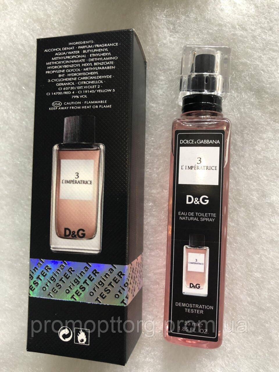 Женский парфюм Dolce & Gabbana L'Imperatrice №3 (реплика) тестер 55 ml