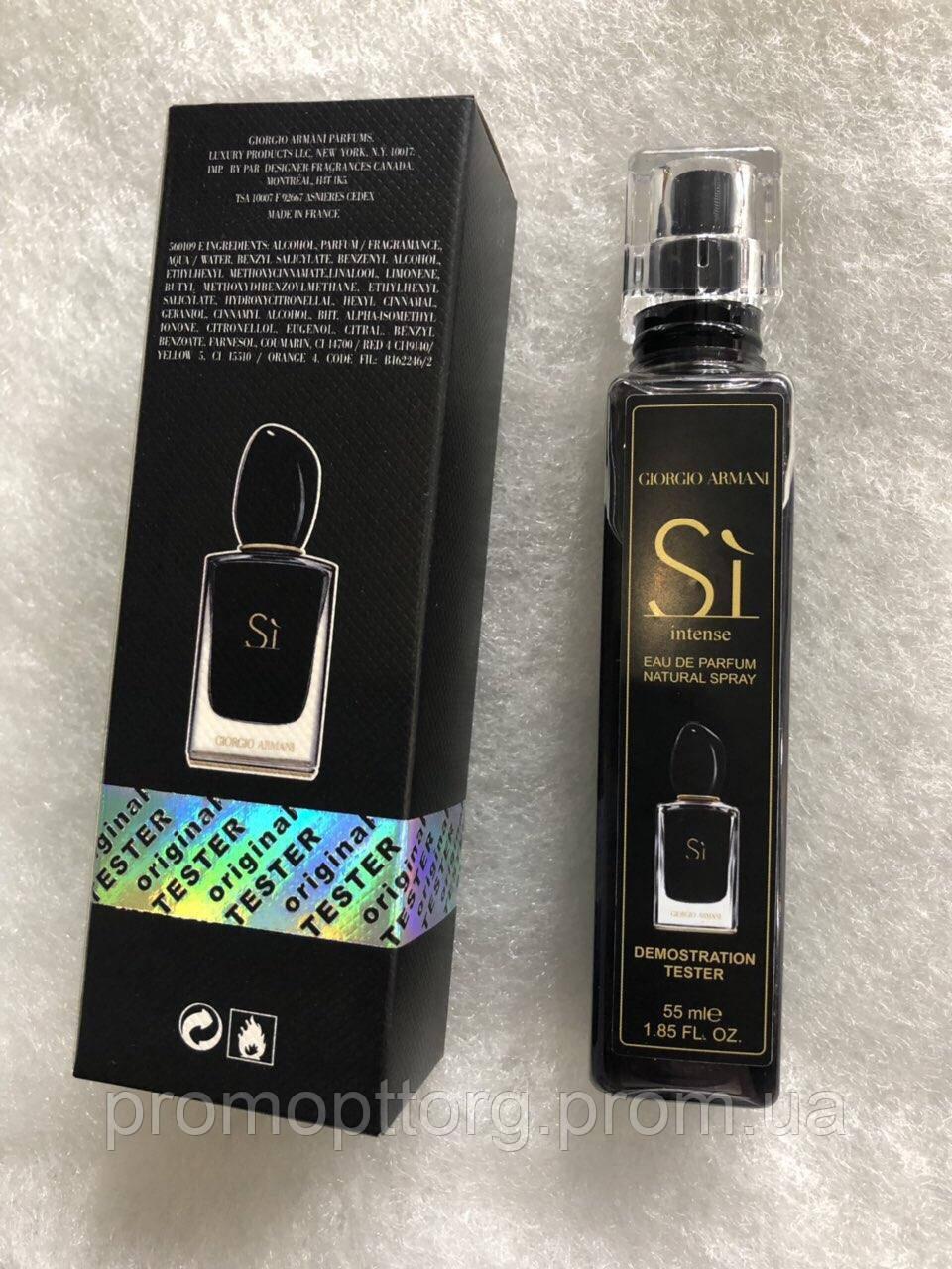 Женская парфюмированная вода Si Giorgio Armani eau de parfum intense в тестере 55 мл (реплика)