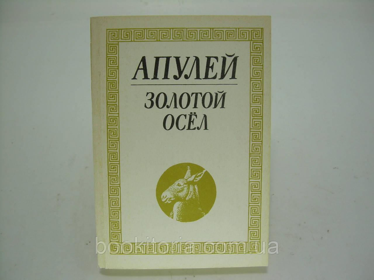 Апулей. Золотой Осел (б/у).