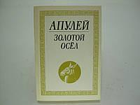 Апулей. Золотой Осел (б/у)., фото 1