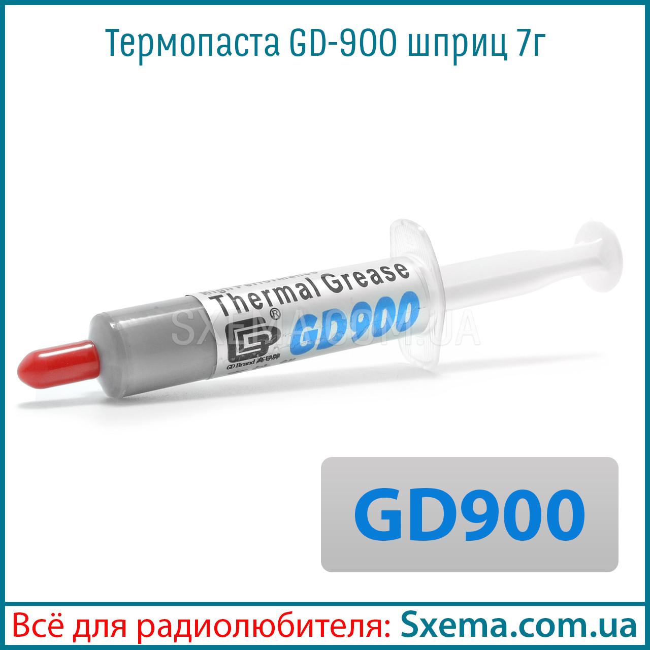 Термопаста GD-900 в шприце 4.8 W/M-K 7 грамм