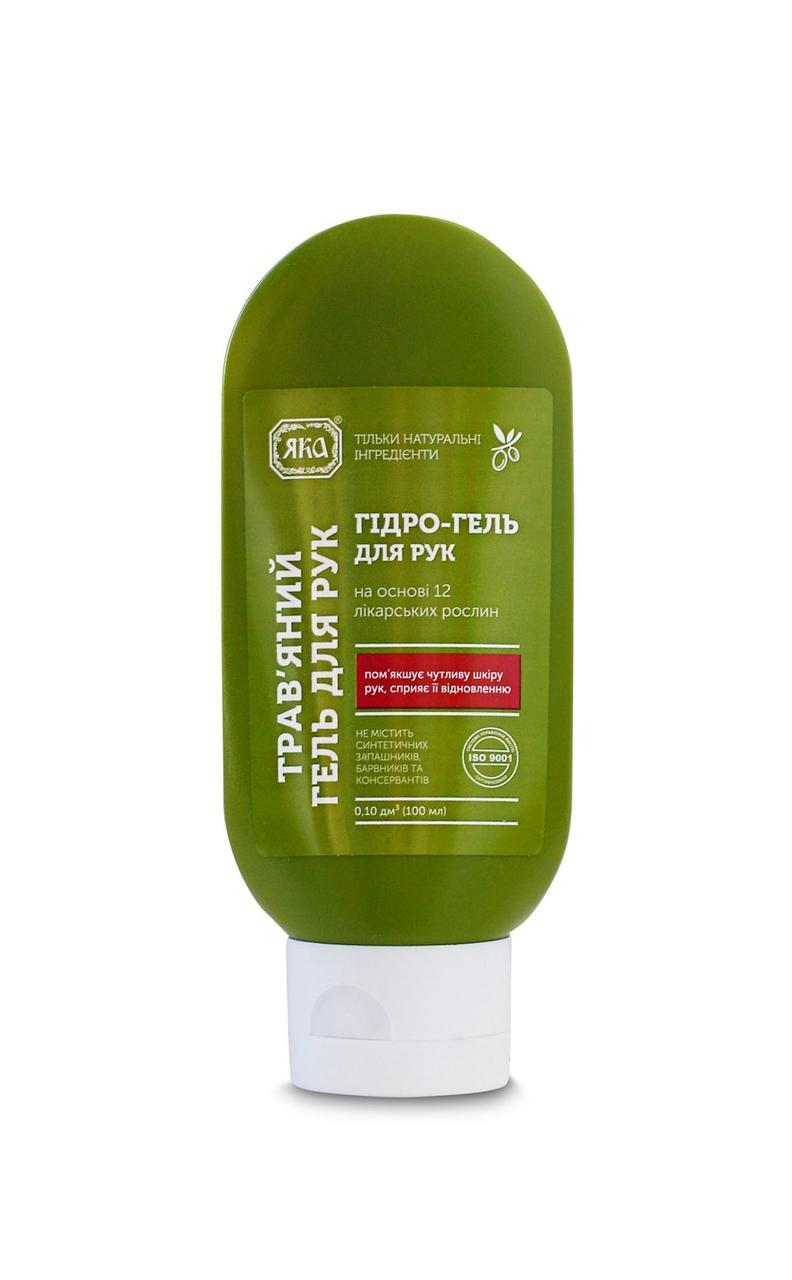 """Гидро-гель """"Травяной"""". Гель для рук на основе 12 лекарственных растений ЯКА, 100 мл"""