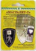 "Накладка антиэлектромагнитная ""Магралит-Т"", Прицеро-П"