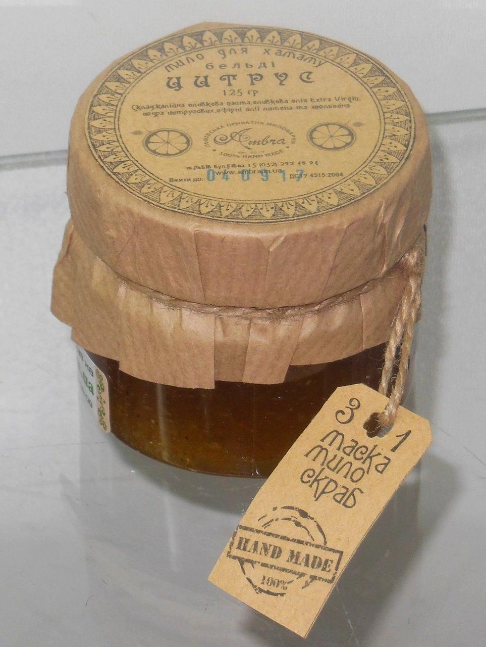 Мыло бельди «Цитрусовое», Ambra, 125 г