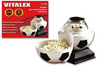 🔥✅ Попкорница Vitalex VL-5040 аппарат для приготовления попкорна в виде футбольного кубка ( Виталекс )