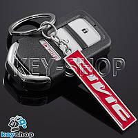 Металлический (красный) брелок для авто ключей Honda Civic (Хонда Цивик)