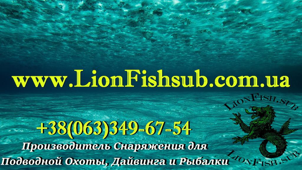LionFish.sub - Украинский Производитель Качественного Снаряжения из ПВХ материала для Подводной Охоты, Рыбалки, Экстремального спорта, Туризма, Дайвинга и Фридайвинга.