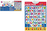 "Обучающая азбука-плакат ""Абетка"", укр.яз (KI-7032)"
