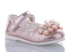 Детская обувь оптом в Одессе 2019. Детские туфли бренда Солнце (Kimbo-o) для девочек (рр. с 21 по 25)