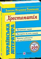 Українська література. Хрестоматія для підготовки до зовнішнього незалежного оцінювання ЗНО 2020