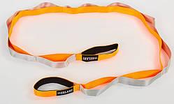 Лента для растяжки Record Stretch Strap (10 петель, полиэстер, р-р 4x220см, серый-оранжевый)
