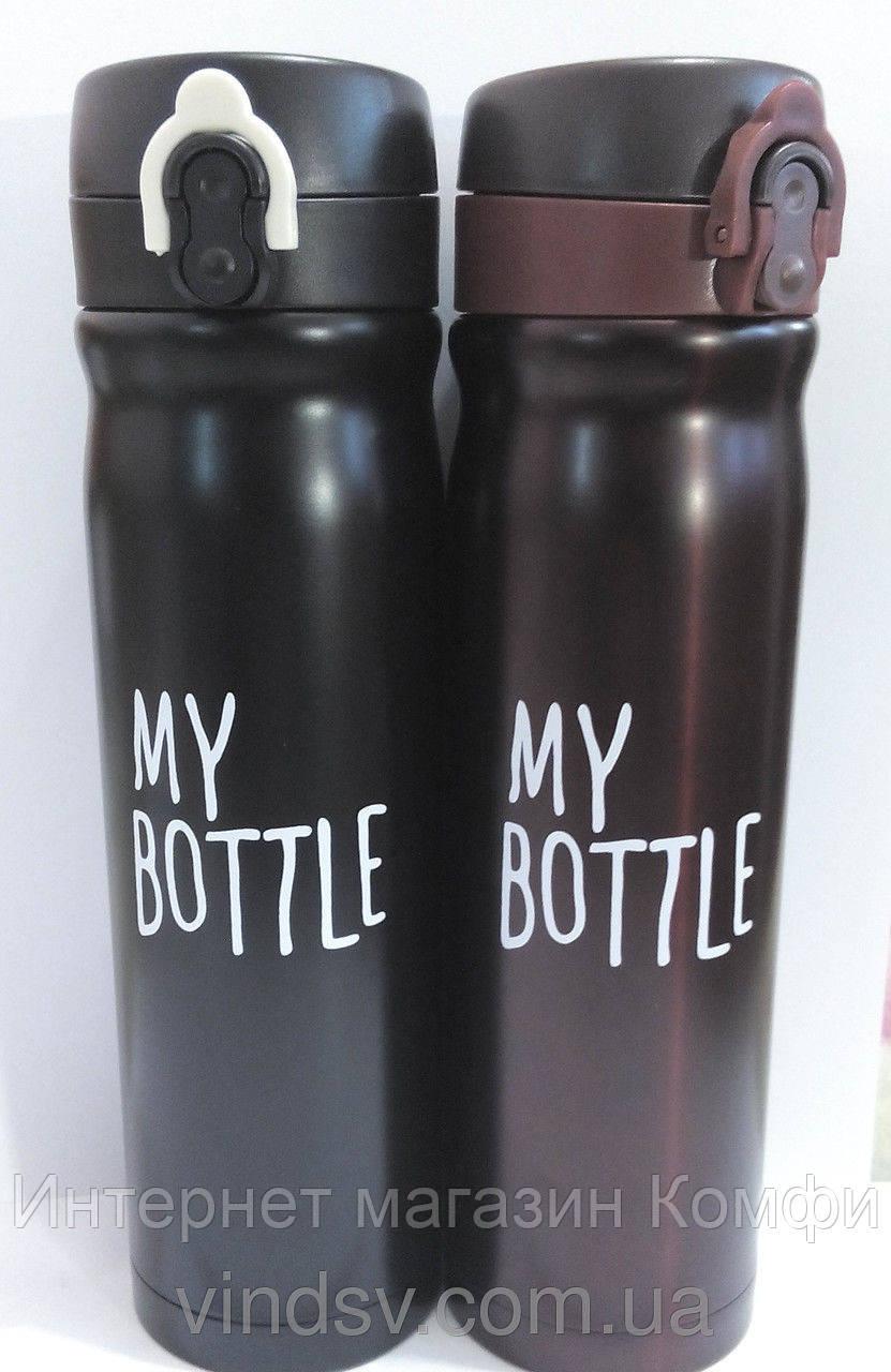 🔥✅ Вакуумный термос My bottle на 500мл New! 9036-500