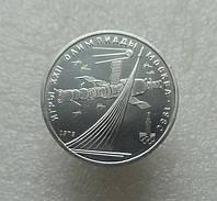 1 рубль Олимпиада-80. Космос 1979 г.. пруф, фото 1