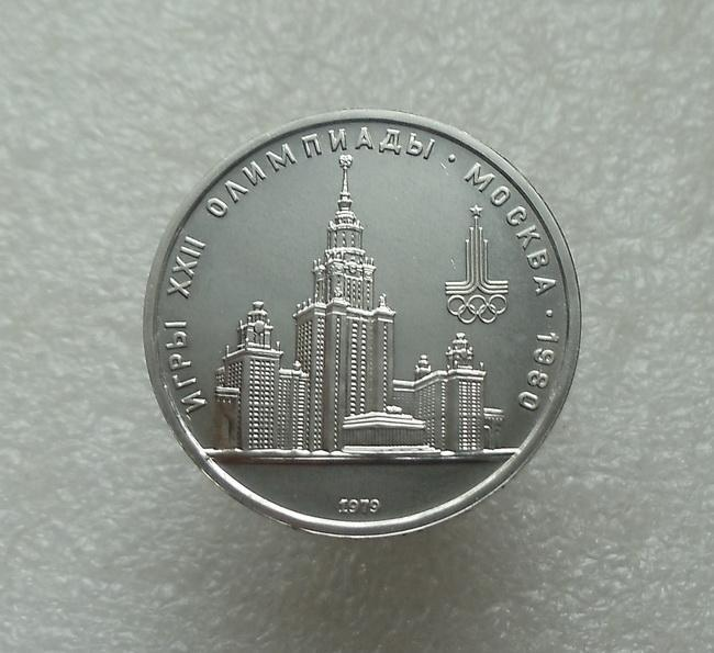 1 рубль Олимпиада-80. МГУ 1979 г.. пруф