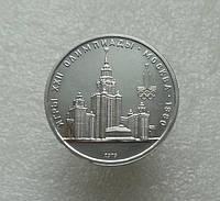 1 рубль Олимпиада-80. МГУ 1979 г.. пруф, фото 1