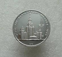 1 рубль Олімпіада-80. МДУ 1979 р.. пруф