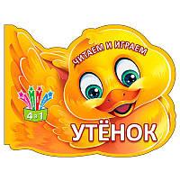 """Гр Читаем и играем """"Утёнок"""" 978-617-7526-50-5 (30)"""