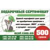 Подарочный сертификат ЭКОТ на сумму 500 грн