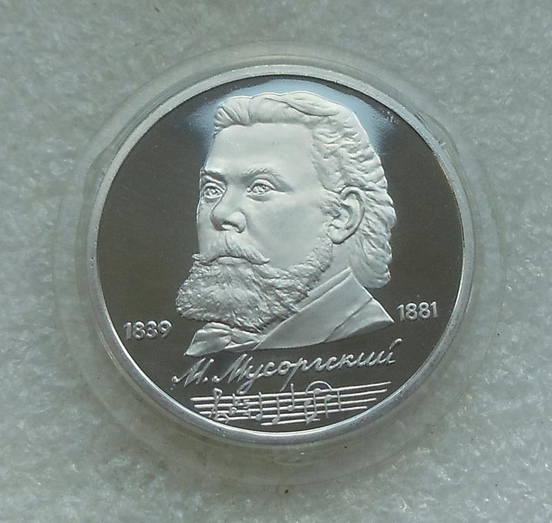 1 рубль 1989 СССР Мусоргский пруф