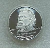 1 рубль 1989 СССР Мусоргский пруф, фото 1