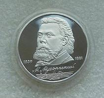 1 рубль СРСР 1989 Мусоргський пруф