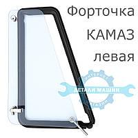 Форточка КамАЗ левая (стекло с уплотнителем) полный комплект