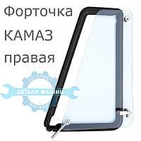 Форточка КамАЗ правая (стекло с уплотнителем) полный комплект