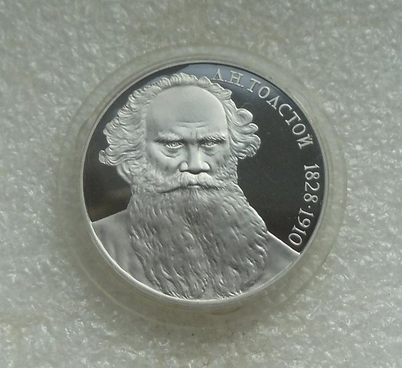 1 рубль 1988 СССР Толстой пруф