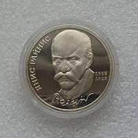1 рубль 1990 СССР Райнис пруф