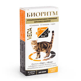 Витамины БИОРИТМ со вкусом курицы для кошек Veda 48 табл.