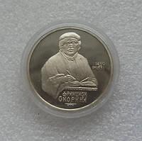 1 рубль СРСР 1990 Скорина пруф
