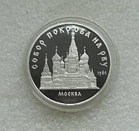 5 рублей 1989 СССР собор Покрова на Рву пруф