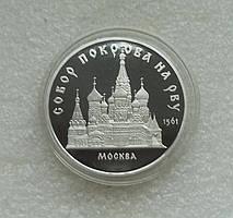 5 рублів 1989 СРСР собор Покрова на Рву пруф