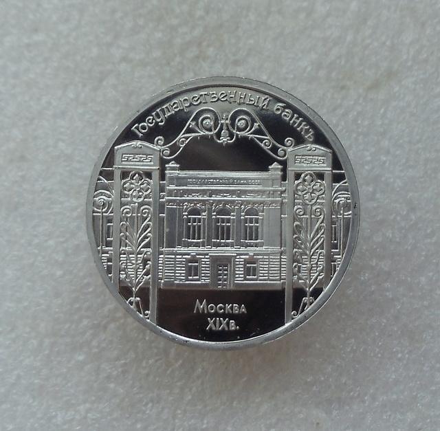 5 рублей 1991 СССР Госбанк пруф