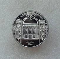 5 рублів 1991 Держбанк СРСР пруф