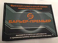 """Замок врезной """"Барьер Премьер"""""""