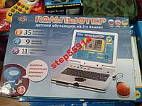 Обучающий детский компьютер-ноутбук на 3-х языках, фото 1