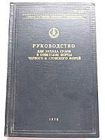 Руководство для захода судов в советские порты Черного и Азовского морей